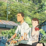 速報!「君の名は。」長野県小海町の具体的な聖地巡礼スポットついに発見か!!
