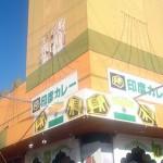佐久のカレー屋ミラマハルにランチに行って来た