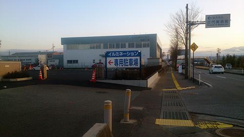 樫山イルミネーション駐車場
