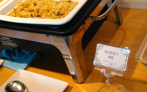 レストラン札