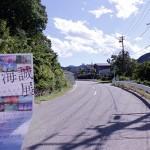 長野県小海町の新海誠展に行ってきた感想